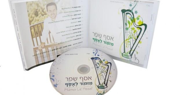 אלבום חדש לזמר אסף שפר- רכישה