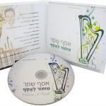 אלבום מזמור לאסף |  אסף שפר